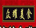众耀海鲜九宫格火锅加盟