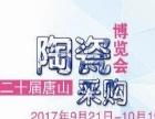 2017第20届唐山陶瓷采购博览会与您相约唐山国际
