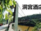 泸州较正宗的农家乐洞窝酒店