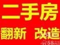 南京专业二手房换新颜 刷漆墙面巧翻新
