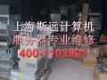 重庆IBM服务器x3400 x3650不开机报错维修站