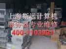 重庆戴尔 惠普 联想服务器专业维修 系统安装 报错 数据恢复