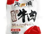 天一角香菇牛肉  五香/香辣  手抓包肉类休闲食品