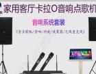 晋城运城长治邯郸盒子KTV音响功放点歌机触摸屏液晶电视无线话