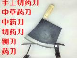 手工中药材铡刀中药刀切药刀中草药刀