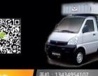 榕城东山五菱荣光厢式小货车搬家拉货