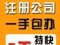 安庆公司注册代办公司安庆慧仁财务公司