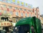 京津冀城际快运运输公司