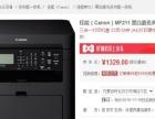 九成新佳能打印机