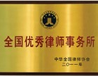 石家庄公司法律顾问律师-河北冀华律师事务所