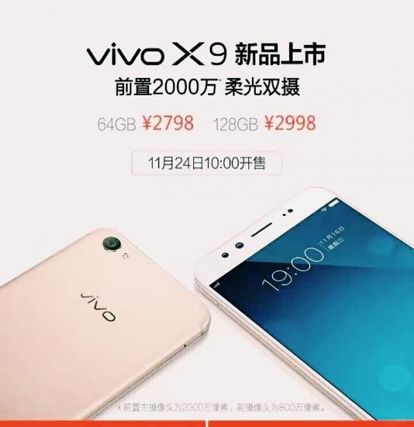 vivoX9柔光自拍,照亮你的美!新款到货啦