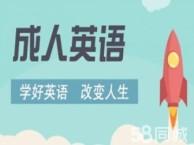 深圳英语培训 成人英语培训 外教英语 英语口语培训多少钱