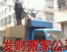 湘乡市搬家湘乡钢琴搬运湘乡市发财搬家公司湘乡搬家电话