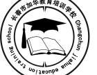 吉林大学 东北师范大学自考签约顺利过关