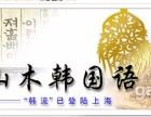 江桥学韩语,系统学习就在万达山木培训学校