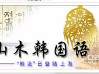 山木培训鹤旋路2号零基础学韩语