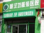 淄博市服装医院