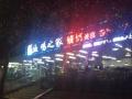 (个人)罗湖莲塘路开了几年的店鱼鸡之家低价转让Q