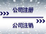 天津塘沽注册优惠公司