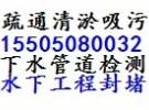 黄冈专业管道疏通清淤检测堵水污水池清理沉淀池潜水打捞