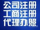 南京都可以 代理记账 注册公司 注销 一般纳税人申请