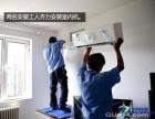 宝山区淞南空调维修空调不制冷空调加液保养空调清洗漏水
