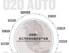东汇养车加盟 汽车维修 投资金额 50万元以上