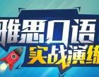 上海包河雅思托福英语培训机构,商务英语口语培训多少钱