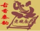 古香秦韵老碗面加盟