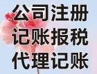 北京财务代理公司专业承接全北京企业记账报税税务异常处理