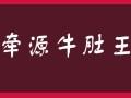 牵源牛肚王火锅可以加盟吗?加盟牵源牛肚王需要多少钱?