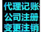 苏州虎丘区注册公司 苏州虎丘区代理记账 虎丘区代办营业执照