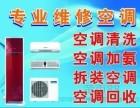 神仙树 紫荆北路 格力空调维修 空调加氟 空调移机 安装电话