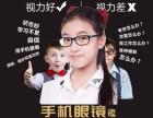 东营市手机眼镜 全社会行动起来 ,呼和浩特产品介绍