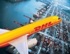 江阴DHL中外运国际快递取件查件电话
