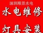 深圳水电维修、灯具/灯饰安装维修公司