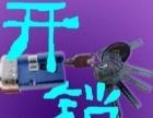桂林市开锁2l39ll7桂林市换锁芯桂林市开锁换锁