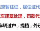 代办二手车过户,代办机动车过户,北京办汽车过户