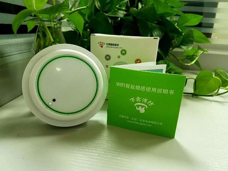 智能wifi独立式火灾烟感器