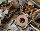 高价上门回收各类废旧金属废铁铜铝锌等金属