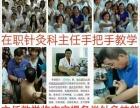 厦门一般学习针灸多少钱报名哪里有中医针灸推拿培训?