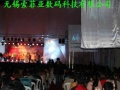 江阴投影机、幕布、音响租赁 求长期合作伙伴