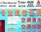 咸宁奥克斯空调售后中心热线公司电话全城互动争创**