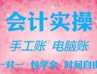 北京大興區會計培訓班