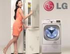 陆丰LG冰箱维修安装售后客服服务电话现场维修