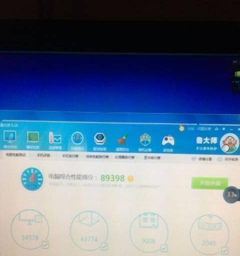 台式电脑 二代i5四核 4G 320G 2G独显