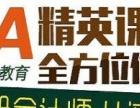 无锡惠山哪里有专业靠谱的注册会计培训班