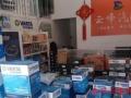 瓦尔塔、风帆、骆驼电瓶批发、零售,24小时上门救援