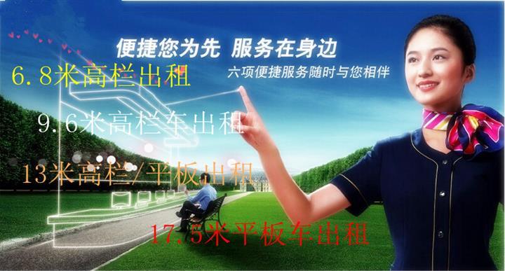 梅州到衡阳的平板大货车来回调派
