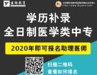 2020年北京中医助理医师报名时间